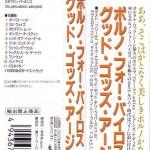 Good God's Urge Japanese White OBI Card