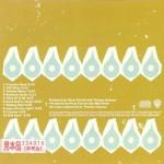 Good God's Urge Japanese White OBI U-Card