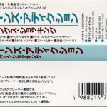 Nothing's Shocking Japanese Spine Card
