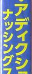 Japan WPCR-7563 JCard