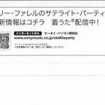 Ultra Payloaded Japanese OBI Card Underside